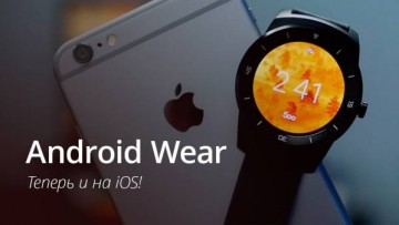 [Видео] Android Wear — теперь и на iOS!