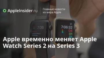 Apple временно меняет Apple Watch Series 2 на Series 3