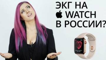 Новости Apple: ЭКГ на Apple Watch в России